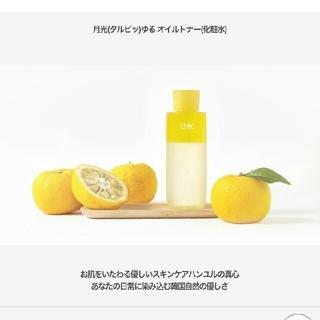 アモーレパシフィック(AMOREPACIFIC)のハンユル 柚子オイルトナー200ml ゆず 乾燥肌化粧水(化粧水/ローション)