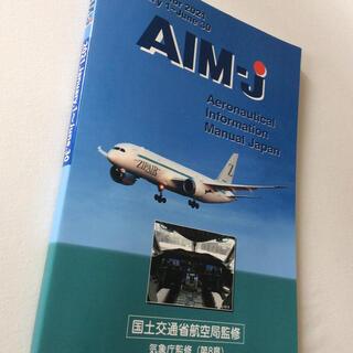 【最新版】AIM-J 2021前期版(航空機)