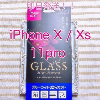 iPhoneX iPhoneXs iPhone11pro 対応ガラスフィルム(保護フィルム)