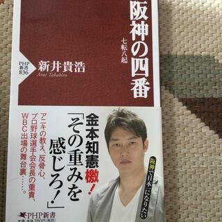 ハンシンタイガース(阪神タイガース)の3冊セットしょうた37様専用(文学/小説)
