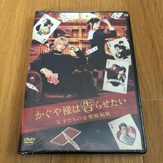 ジャニーズ(Johnny's)の【新品未開封】かぐや様は告らせたい 〜天才たちの恋愛頭脳戦〜 通常版DVD(日本映画)