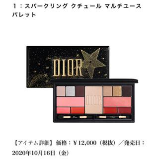 ディオール(Dior)のDIOR 新品未開封 限定 スパークリング クチュール マルチユース パレット(コフレ/メイクアップセット)