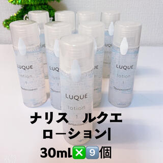 ナリスケショウヒン(ナリス化粧品)のナリス ルクエ ローション| 30ml❎9本セット(化粧水/ローション)