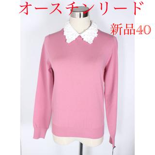 新品 49500円 オースチンリード 40 ピンク お花の襟 襟なし 2way(ニット/セーター)