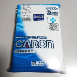 LL 2枚 カタクラ キヤロン スパンブリーフ 抗菌防臭加工 綿100%(その他)