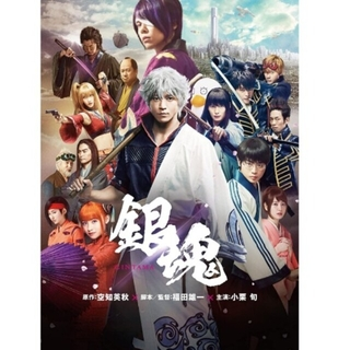 「銀魂 DVD」(日本映画)