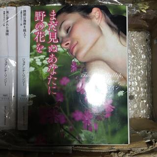 まだ見ぬあなたに野の花を(文学/小説)