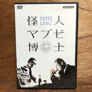 怪人マブゼ博士(原題:マブゼ博士の千の眼) フリッツ・ラング監督 DVD(外国映画)