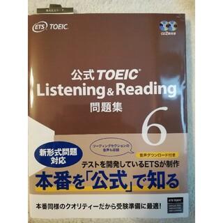 公式toeic listening and reading 問題集(資格/検定)