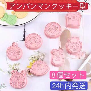 値下げ【即購入OK】アンパンマンクッキー型 8個セット お菓子作り。 No.77(調理道具/製菓道具)
