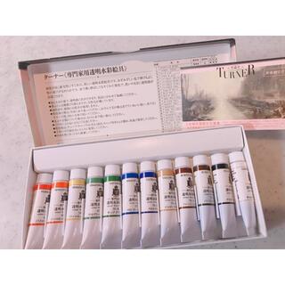 ターナー〈専門家用透明水彩絵具〉12色セット(絵の具/ポスターカラー)
