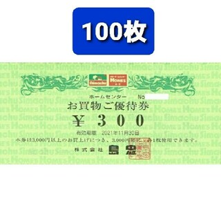 100枚■島忠株主優待券 お買い物券300円■ホームセンター(ショッピング)