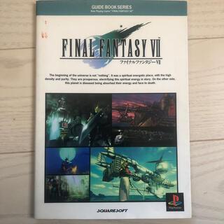 プレイステーション(PlayStation)のファイナルファンタジーⅦ ガイドブック 1997年(その他)