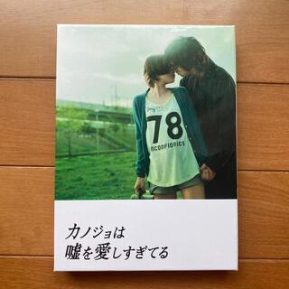 映画 カノジョは嘘を愛しすぎてる DVDスペシャルエディション(3枚組)(日本映画)