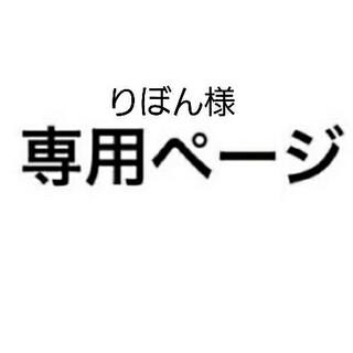 りぼん様専用(その他)