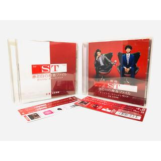 新品同様/日テレ『ST 赤と白の捜査ファイル』ドラマ&映画サントラCD2枚セット(テレビドラマサントラ)