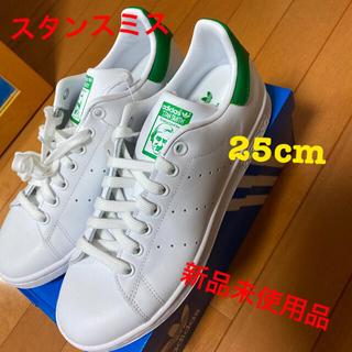 adidas - 【新品未使用】adidas スタンスミス 25cm ホワイト×グリーン