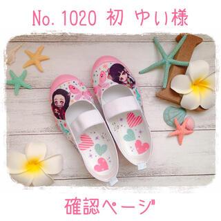 【 No.1020・初 】ゆい様 確認ページ