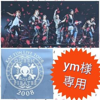 カトゥーン(KAT-TUN)のTOUR 2007 cartoon KAT-TUN II You(舞台/ミュージカル)