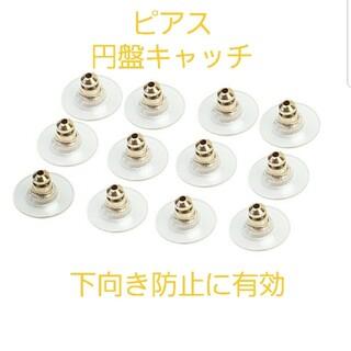 ピアス 円盤キャッチ  ゴールド 下向き防止10ペア20個セット まとめ買い可能