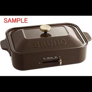 Francfranc - BRUNO ブルーノ コンパクトホットプレート ブラウン