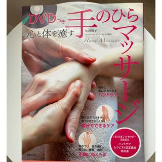 心と体を癒す手のひらマッサ-ジ (社)日本フィトセラピ-協会認定ハンドケアセラピ(健康/医学)