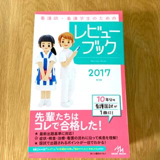 看護師・看護学生のためのレビューブック 2017 第18版(健康/医学)