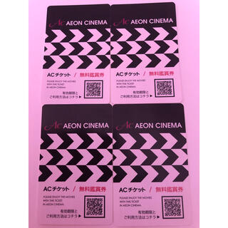 イオン(AEON)のイオンシネマ ACチケット 無料鑑賞券 4枚(その他)