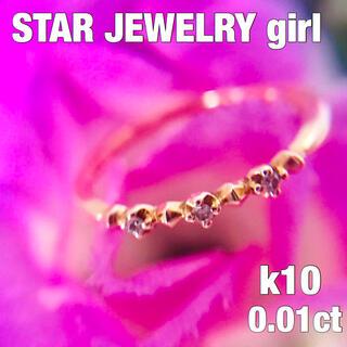 スタージュエリー(STAR JEWELRY)の③スタージュエリー ガール k10 ダイヤモンド ピンキーリング ☆約3号(リング(指輪))