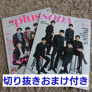V6表紙 TVガイドplus VOL.33 & SODA 2020年11月号(音楽/芸能)