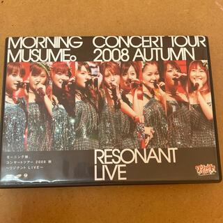 モーニング娘。 - モーニング娘。コンサートツアー2008 秋~リゾナントLIVE~ DVD
