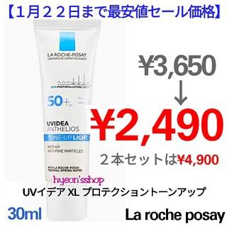 LA ROCHE-POSAY - 💜【1月22日まで最安値セール価格】ラロッシュポゼ UV イデア XL 新品