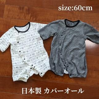 【中古品】60cm カバーオール 日本製 キルト 綿100% 男の子 ベビー服