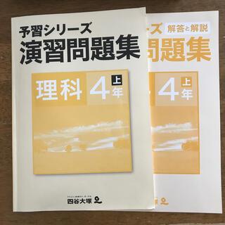 四谷大塚予習シリーズ 演習問題集4年理科 上(語学/参考書)
