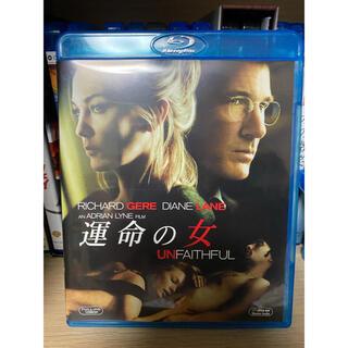 運命の女(外国映画)