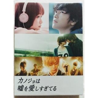 未開封 DVD カノジョは嘘を愛しすぎてる スペシャル・エディション(日本映画)