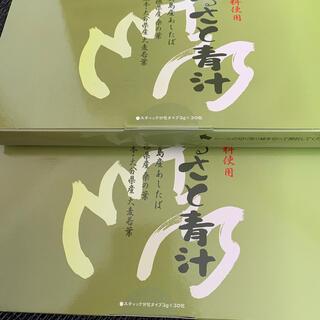 マイケア ふるさと青汁2箱(青汁/ケール加工食品)