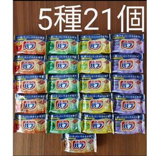 カオウ(花王)の花王 バブ 入浴剤 5種類 21個(入浴剤/バスソルト)