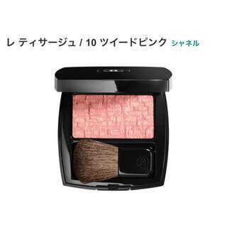 CHANEL - CHANEL♡ 限定品レ ティサージュ  チーク エフェクト未使用 10pink