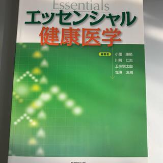 エッセンシャル健康医学(健康/医学)