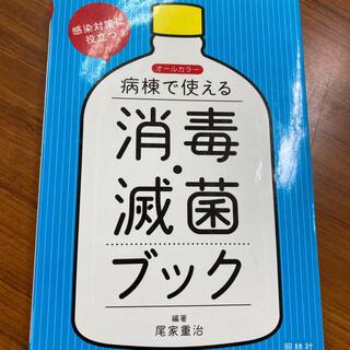 病棟で使える消毒・滅菌ブック オ-ルカラ-(健康/医学)
