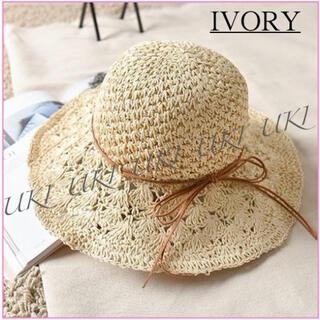 紫外線対策 麦わら帽子 ストローハット 通気性がいい アイボリー 新品未使用(麦わら帽子/ストローハット)