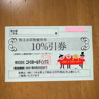 ニトリ(ニトリ)のニトリ 株主優待 割引券(ショッピング)