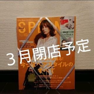 タカラジマシャ(宝島社)のスプリング 10月号(ファッション)