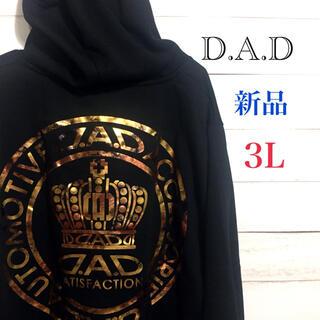 DAD パーカー 3L  D.A.D ビッグシルエット スウェット(パーカー)