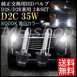 極光 純正HID交換用バルブ D2C/D2S/D2R 35W 高輝度 8000K(汎用パーツ)