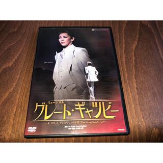 宝塚  DVD ミュージカル グレート・ギャツビー