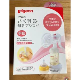Pigeon - 搾乳機 母乳アシスト ピジョン 手動