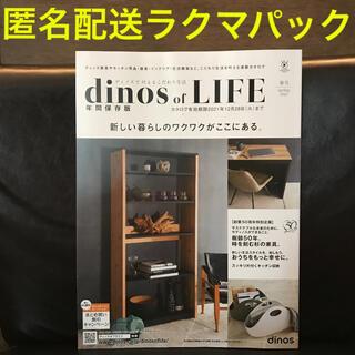 ディノス(dinos)の匿名配送ラクマパックdinos of LIFE ディノスカタログ 2021春号 (住まい/暮らし/子育て)
