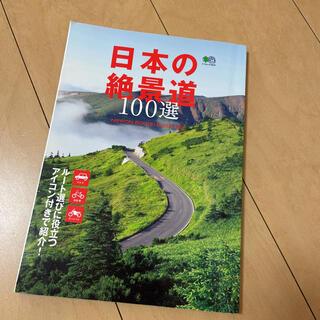 日本の絶景道100選(地図/旅行ガイド)